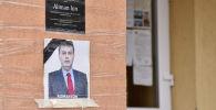 Портрет умершего из-за осложнений от коронавируса бывшего мэра румынского города Девеселу Иона Алимана