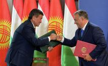 Президент КР Сооронбай Жээнбеков и премьер-министр Венгрии Виктор Орбан во время подписания документов