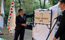 Будапешт шаарында Чыңгыз Айтматовдун аты берилген сейил бактын ачылыш аземи