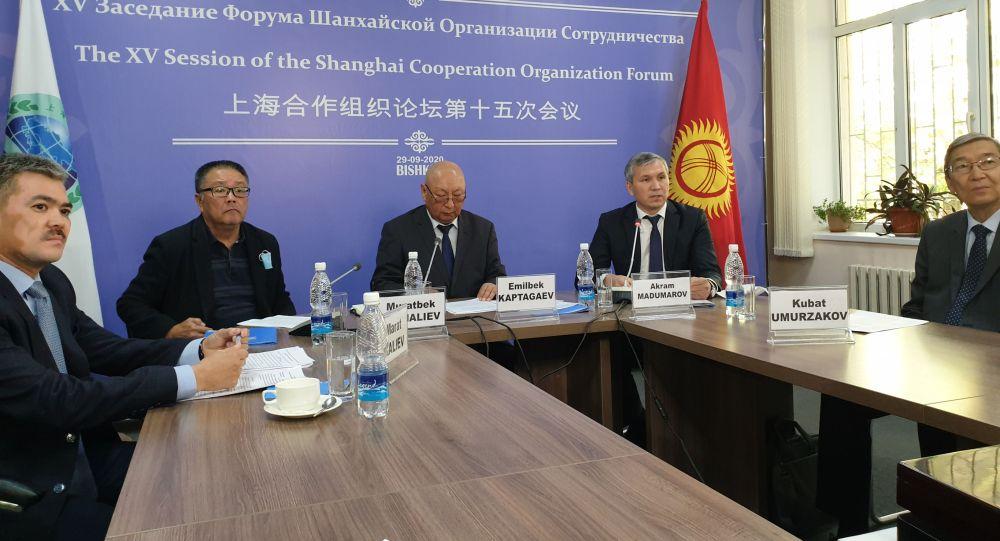 XV заседание Форума ШОС в формате онлайн- конференции