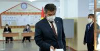 Президент Сооронбай Жээнбеков Жогорку Кеңештин шайлоосунда добуш берди