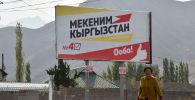 Мекеним Кыргызстан партиясыны баннери