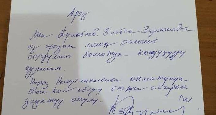 Заявление полномочного представителя Иссык-Кульской области