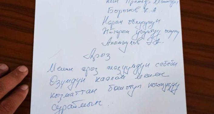 Заявление полномочного представителя Нарынской области