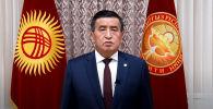 Президент Сооронбай Жээнбеков бүгүн, 6-октябрда, өлкөдөгү саясий кырдаалга байланыштуу кайрылуу жасады.