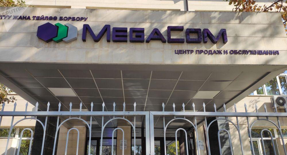 Здание сотового оператора Мегаком. Архивное фото