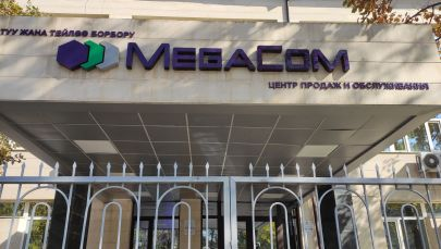 MegaCom компаниясын имараты. Архив