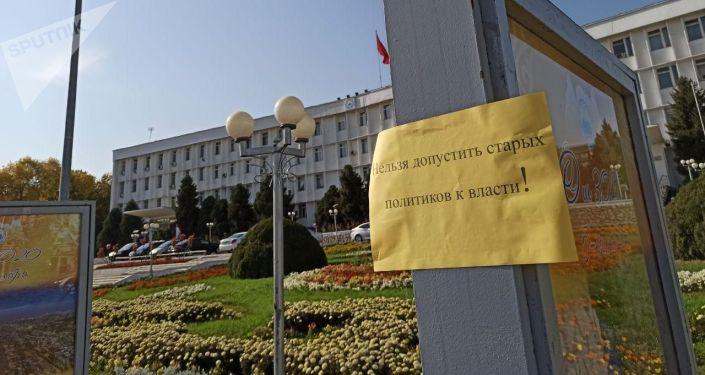 Призывы к жителям города развешенные в центре Оша. 08 октября 2020 года