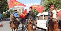 Всадники на лошадях и с флагами на площади Ош на митинге