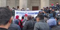 Кыргызстандын өкмөт үйүнүн алдында Садыр Жапаровдун тарапташтарынын митинги өтүп жатат. Маалыматка караганда, Жапаров өкмөт үйүнө кирип кетти.