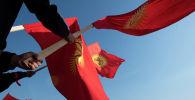 Кыргызстандын желегин көтөргөн адамдар. Архив