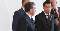 Президент Узбекистана Шавкат Мирзиёев с лидером Туркменистана Гурбангулы Бердымухамедовым. Архивное фото
