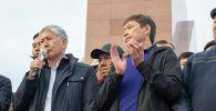 Бывший президент Кыргызстана Алмазбек Атамбаев и бывший премьер-министр Сапар Исаков на митинге сторонников и против ОПГ на площади Ала-Тоо в Бишкеке
