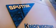 Вывеска у офиса информационного агентсва Sputnik Кыргызстан. Архивное фото