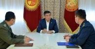 Президент Кыргызской Республики Сооронбай Жээнбеков принял первого заместителя  генерального прокурора Нурлана Дарданова и первого заместителя председателя Государственного комитета национальной безопасности Талантбека Салиева. 12 октября 2020 года