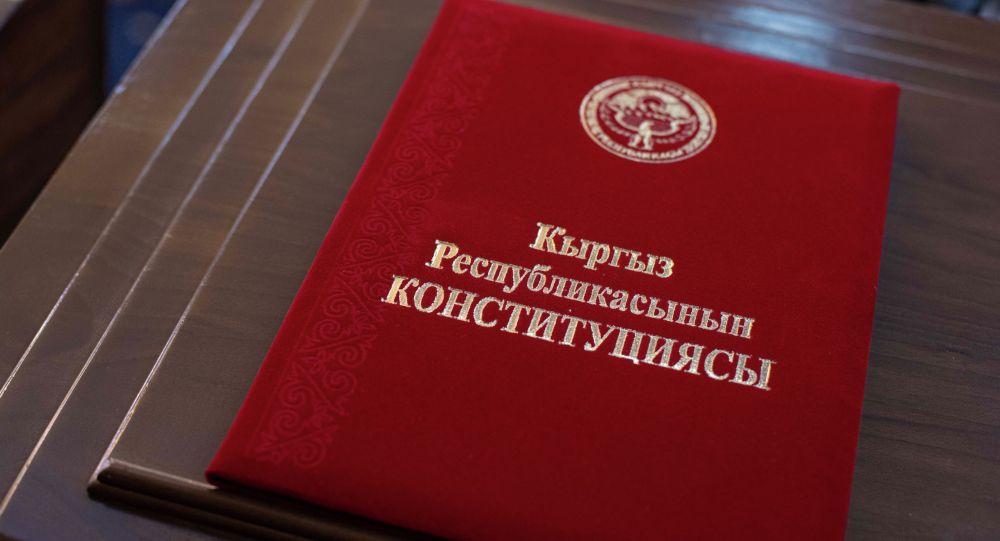 Кыргыз Республикасын конституциясы