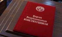 Кыргызстандын конституциясы. Архив