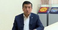 Президент Сооронбай Жээнбеков сделал обращение к кыргызстанцам. Видео распространила в Сети пресс-служба главы государства.