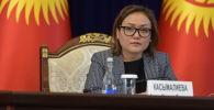 Вице-спикер Аида Касымалиева