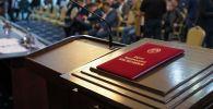 Конституция Кыргызской Республики в государственной резиденции Ала-Арча в Бишкеке. Архивное фото