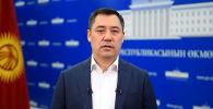 Экономическую амнистию применят всего один раз, другой возможности не будет, подчеркнул Садыр Жапаров в обращении.