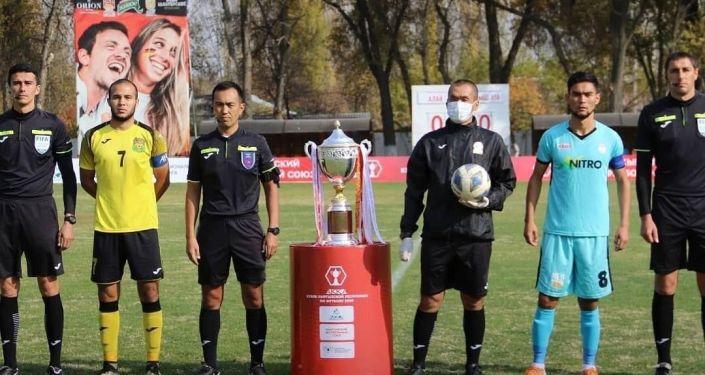 Футбольный матч между клубами Абдыш-Ата и Алай за кубок чемпиона Кыргызстана 2020. 22 октября 2020 года