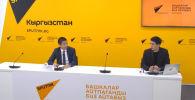Мероприятие проходит в пресс-центре Sputnik Кыргызстан. Тилек Токтогазиев вошел в состав правительства Садыра Жапарова.