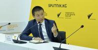 Министр сельского хозяйства, мелиорации и пищевой промышленности Тилек Токтогазиев на онлайн-брифинге в мультимедийном пресс-центре Sputnik Кыргызстан
