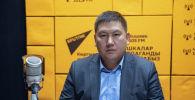 Инвестицияларды илгерилетүү жана коргоо агенттигинин экспортту илгерилетүү бөлүмүнүн башчысы Нурлан Арипов