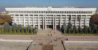 Бишкек шаарындагы ак үйдүн көрүнүшү