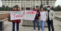Бишкекте Баш мыйзамга өзгөртүү киргизүүгө каршы тынчтык маршы өттү