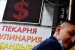 Мужчина около электронного табло с курсами валют. Архивное фото