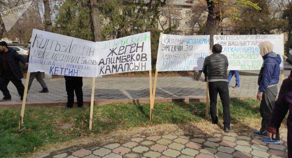Митинг у Дома правительства в Бишкеке с требованием отставки председателя правления ОАО Кыргызалтын Алмазбека Алимбекова