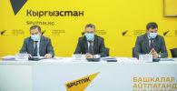 Онлайн-брифинга Министр финансов о бюджетных прогнозах и погашении госдолга в мультимедийном пресс-центре Sputnik Кыргызстан.