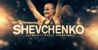 На YouTube-канале Абсолютного бойцовского чемпионата (UFC) опубликовано презентационное видео предстоящего боя Валентины Шевченко с бразильянкой Дженнифер Майей.