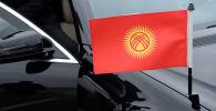 Флаг Кыргызстана автомобиле кортежа. Архивное фото