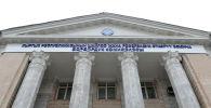 Здание Центральной избирательной комиссии КР в Бишкеке