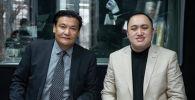 Советник премьер-министра по экономике Кубат Рахимов и эксперт, политолог Алибек Мукамбаев