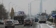 Автомобили на улице Льва Толстого на фоне ТЭЦ в городе Бишкек