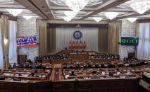 Депутаты и чиновники на заседании Жогорку Кенеша