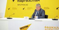 Директор Агентства гражданской авиации Сталбек Шаршеев на онлайн-брифинге в пресс-центре Sputnik Кыргызстан