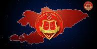 Пресс-служба Верховного суда КР опубликовала короткое видео об истории становления отечественной судебной системы, которая в этом году отмечает 96-летие.