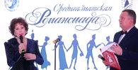 IV Открытый международный конкурс Среднеазиатская романсиада. Архивное фото