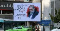 Рекламный щит с изображением убитого иранского ученого-ядерщика Мохсена Фахризаде в Тегеране (Иран)