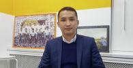 Юстиция министрлигинин алдындагы мамлекет кепилдеген юридикалык жардамды координациялоо борборунун Бишкек шаары боюнча координатору Канатбек Исраилов