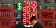 Электронное табло со знаком доллар на одной из улиц в Москве.