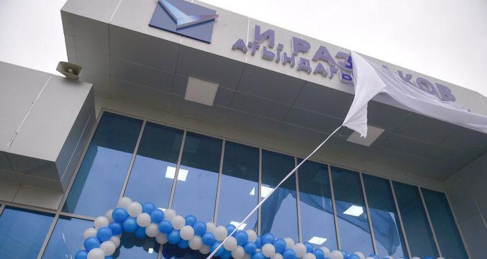 Исфана шаарынын аэропортуна Кыргызстандын белгилүү мамлекеттик ишмери Исхак Раззаковдун наамы ыйгарылды