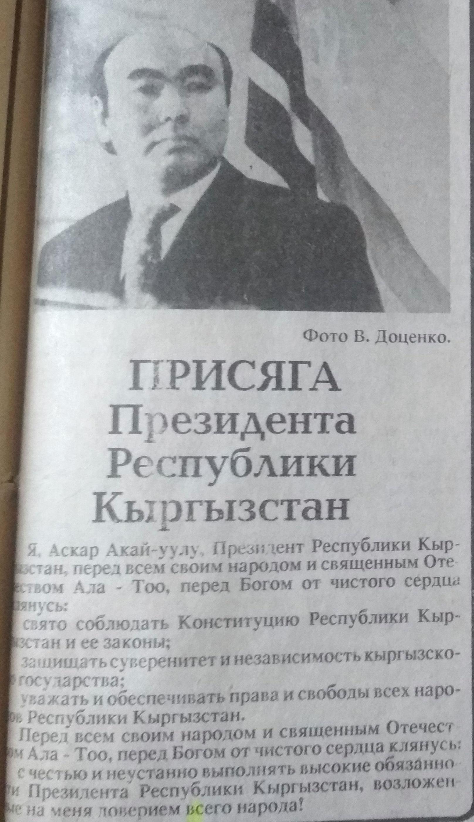 Архив газеты Слово Кыргызстана, выпуск 12 декабря 1991 года