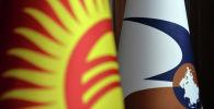 Кыргыз Республикасынын жана Евразия экономикалык бирлигинин желектери