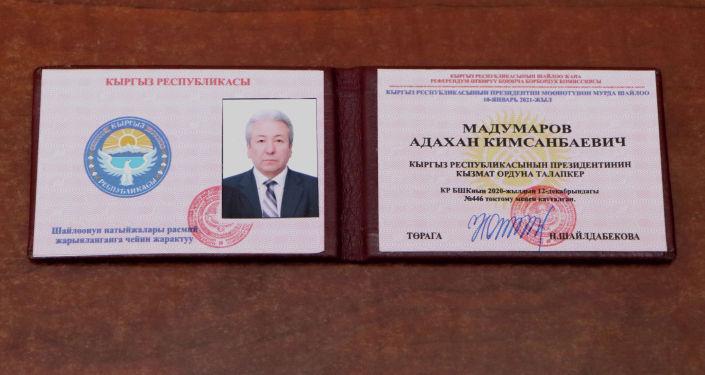 Удостоверение кандидата на должность Президента КР Адахана Мадумарова